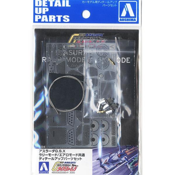 1/24 사이버 포뮬러 - 아스라다 G.S.X 랠리 모드/에어로 모드 공통 디테일 업 파츠 [4월입고완료] [4905083058541]