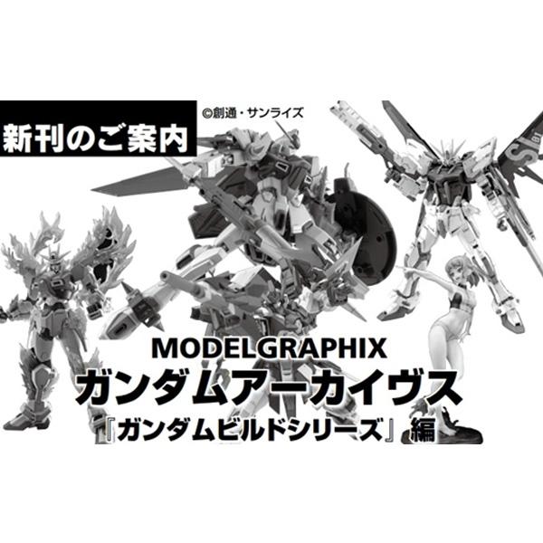 [일본서적] 모델 그래픽스 건담 빌드 시리즈 편 [4월말입고예정] [9784499233149]