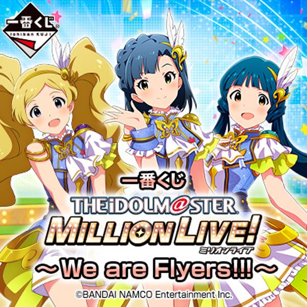 [랜덤발송] 제일복권(이치방쿠지) 아이돌 마스터 밀리언 라이브! We are Flyers!! [8월입고완료]