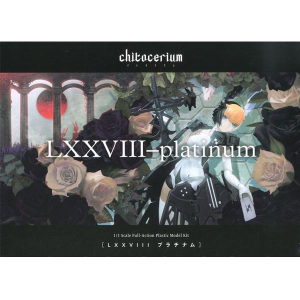 1/1 치토세리움 LXXVIII 플래티넘 [5월입고완료] [4580590118904]