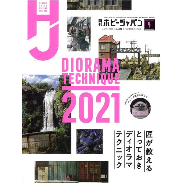 [일본서적] 하비재팬 2021년 4월호 [3월입고완료] [4910081270413]
